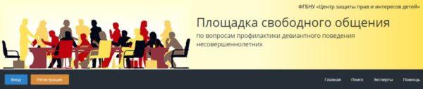 площадка свободного общения логотип