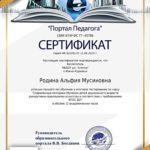 сертификат портал педагога